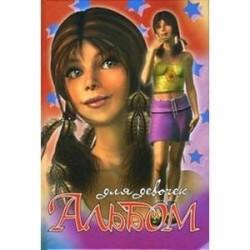 Альбом для девочек (я и мои мечты)