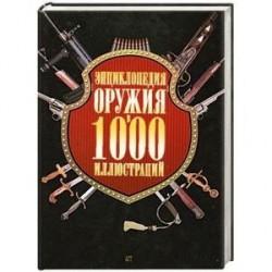 Энциклопедия оружия в 1000 иллюстраций