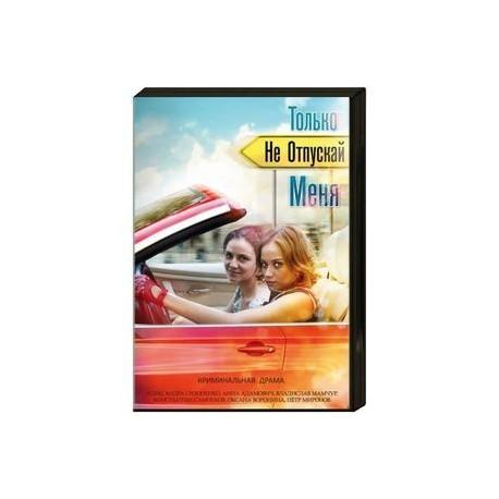 Только не отпускай меня. (4 серии). DVD