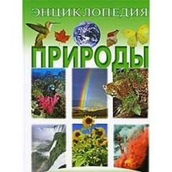 Энциклопедия природы