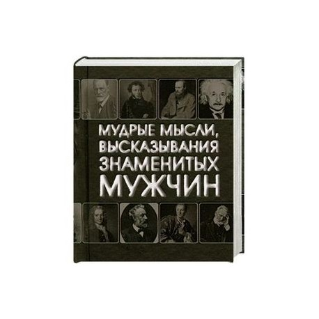 Мудрые мысли, высказывания знаменитых мужчин (миниатюрное подарочное издание)