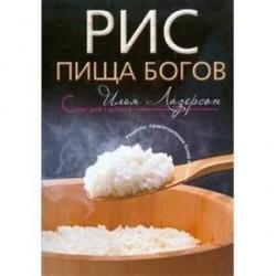 Рис. Пища богов