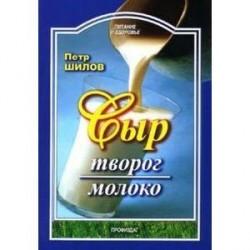 Сыр, творог, молоко