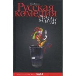 Русская комедия. Роман-балаган