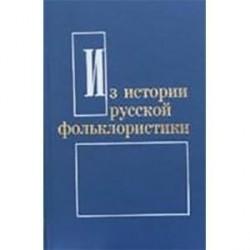 Из истории русской фольклористики. Выпуск 6