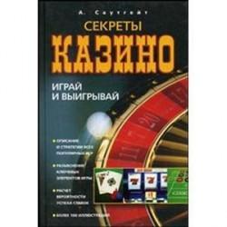 Секреты казино. Играй и выигрывай