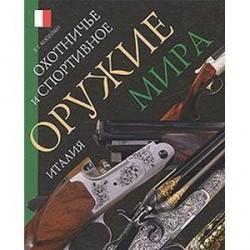 Охотничье и спортивное оружие мира. Италия
