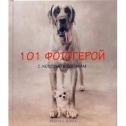 101 фотогерой. С любовью к собакам