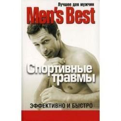 Лучшее от Mens Health. Спортивные травмы
