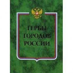 Гербы городов России. Книга 1