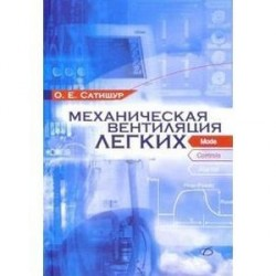 Механическая вентиляция легких