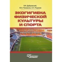 Экогигиена физической культуры и спорта