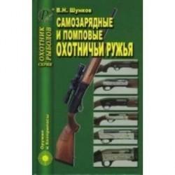 Самозарядные и помповые охотничьи ружья