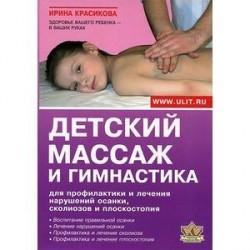 Детский массаж и гимнастика для профилактики и лечения нарушений осанки, сколиоза и плоскостопия