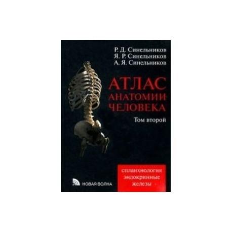 Атлас анатомии человека. В 4 томах. Том 2. Учение о внутренностях и эндокринных железах. Учебное пособие