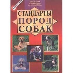Стандарты пород собак
