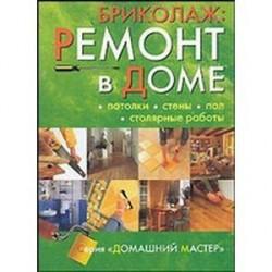 Бриколаж. Ремонт в доме. В 4 книгах. Книга 2. Потолки, стены, пол, столярные работы