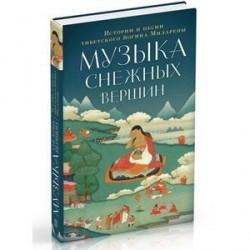 Музыка снежных вершин.Истоии и песни тибетского йогина Миларепы