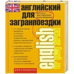 Английский для загранпоездки