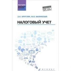 Налоговый учет. Учебное пособие. ФГОС