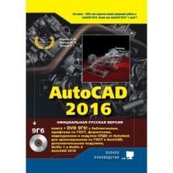 AutoCAD 2016. Книга + DVD с библиотеками, шрифтами по ГОС, модулем СПДС от Autodesk