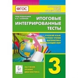 Итоговые интегрированные тесты. Русский язык, литературное чтение, математика, окружающий мир. 3 класс