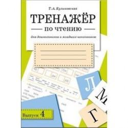 Тренажер по чтению