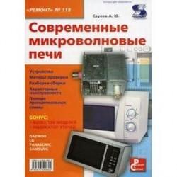 Современные микроволновые печи. 'Ремонт' №118