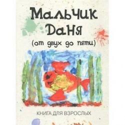 Мальчик Даня: от двух до пяти. Книга для взрослых