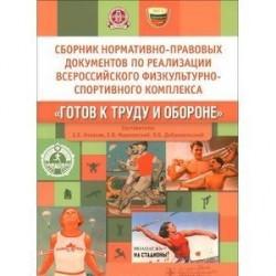 Сборник нормативно-правовых документов по реализации комплекса 'Готов к труду и обороне'