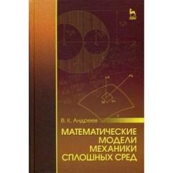 Математические модели механики сплошных сред: Учебное пособие