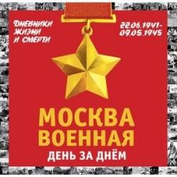 Москва военная день за днем. Дневники жизни и смерти