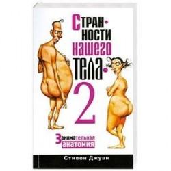Странности нашего тела - 2: Занимательная анатомия