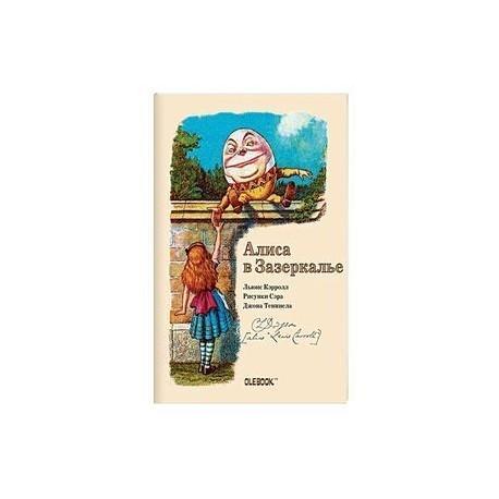 Блокнот 'Алиса в Зазеркалье. Шалтай-Болтай'