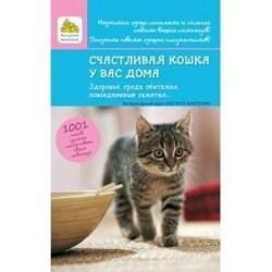 Счастливая кошка у вас дома