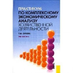 Практикум по комплексному экономическому анализу хозяйственной деятельности