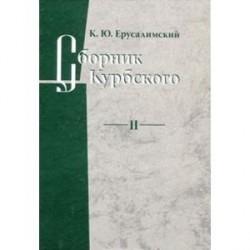 Сборник Курбского. Т. II: Исследование книжной культуры