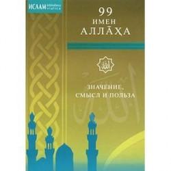 99 имен Аллаха. Значение, смысл и польза
