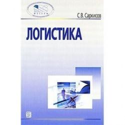 Логистика [Учебное пособие]