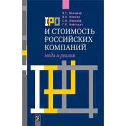 IPO и стоимость российских компаний: мода и реалии