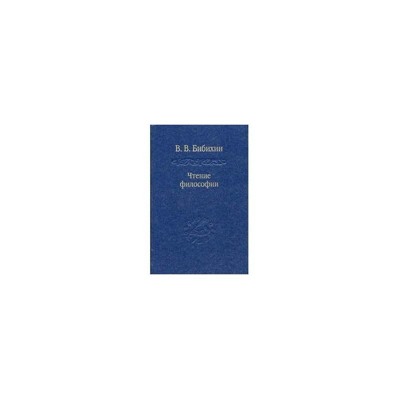reading philosophy