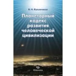 Планетарный кодекс развития человеч.цивилизации