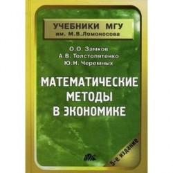 Математические методы в экономике. Учебник