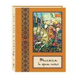 Тысяча и одна ночь том 4 (в 10-ти томах)