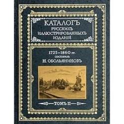 Каталог русских иллюстрированных изданий. 1725-1860 гг.: В 2 томах. Том 2