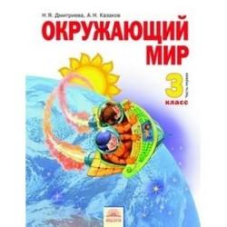 Окружающий мир. Учебник для 3 класса. В 2-х частях. Часть 1