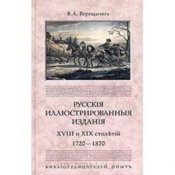 Русские иллюстрированные издания XVIII и XIX столетий. (1720-1870)