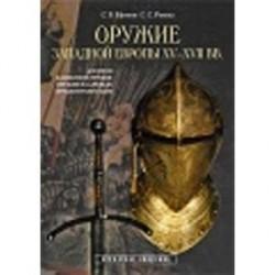 Оружие Западной Европы XV-XVII вв. Доспехи (Кн.1)