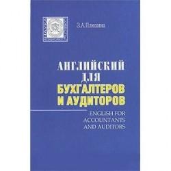 Английский для бухгалтеров и аудиторов (+ CD-ROM)