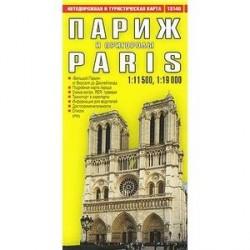 Париж и пригороды. Автодорожная и туристическая карта